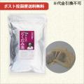 【ポスト投函便送料無料】四国産みんなのどくだみ茶 2.5g×40袋 【当日発送可】※11時以降のご注文は翌日になります。