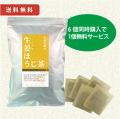 小川生薬の生姜ほうじ茶 6個+1個無料サービス 送料無料 【当日発送可】※13時以降のご注文は翌日になります。