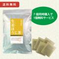 小川生薬の生姜ほうじ茶 7個+1個無料サービス 送料無料 【当日発送可】※13時以降のご注文は翌日になります。