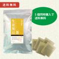 小川生薬の生姜黒豆茶 5個セット 送料無料 【当日発送可】※13時以降のご注文は翌日になります。