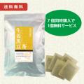 小川生薬の生姜黒豆茶 7個+1個無料サービス 送料無料 【当日発送可】※13時以降のご注文は翌日になります。