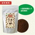 有機玄米コーヒー (ロースト黒玄米) 200g 4個セット 送料無料 【当日発送可】※11時以降のご注文は翌日になります。
