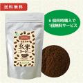 有機玄米コーヒー (ロースト黒玄米) 200g 6個セット+1個無料サービス 送料無料 【当日発送可】※11時以降のご注文は翌日になります。