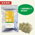 小川生薬の生姜緑茶 4個セット 送料無料 【当日発送可】※11時以降のご注文は翌日になります。