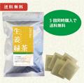 小川生薬の生姜緑茶 5個セット 送料無料 【当日発送可】※13時以降のご注文は翌日になります。