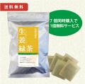 小川生薬の生姜緑茶 7個+1個無料サービス 送料無料 【当日発送可】※13時以降のご注文は翌日になります。