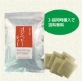 小川生薬のゴジベリーティー 3個セット 送料無料 3g×30袋 【当日発送可】※13時以降のご注文は翌日になります。