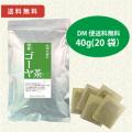 【ポスト投函便送料無料】国産ゴーヤ茶 2g×20袋 【当日発送可】※11時以降のご注文は翌日になります。