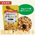 【定期購入】小川生薬の国産はとむぎグラノーラ(プレーン) 3個セット送料無料+20g入り小袋を3個プレゼント