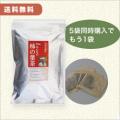徳島産みんなの柿の葉茶 5個セット+1個無料サービス 送料無料 【当日発送可】※13時以降のご注文は翌日になります。
