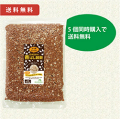 日本生まれ香ばし雑穀 600g  5個セット 送料無料【当日発送可】※13時以降のご注文は翌日になります。【2017年10月6日新発売】