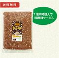 日本生まれ香ばし雑穀 600g  7個セット+1個無料サービス 送料無料【当日発送可】※13時以降のご注文は翌日になります。【2017年10月6日新発売】