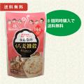 みんなのもち麦雑穀 30g×6袋 8個セット 送料無料【当日発送可】※13時以降のご注文は翌日になります。