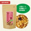 【定期購入】小川生薬の国産もち麦グラノーラ(プレーン) 3個セット送料無料