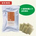 サルノコシカケ茶 4個セット 【当日発送可】※11時以降のご注文は翌日になります。