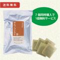 サルノコシカケ茶 7個セット+1個無料サービス 【当日発送可】※13時以降のご注文は翌日になります。