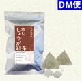 【ポスト投函便送料無料】小川生薬の蒸ししょうが紅茶 1.5g×30袋 【当日発送可】※11時以降のご注文は翌日になります。