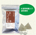 小川生薬の蒸ししょうが紅茶 4個セット 送料無料 【当日発送可】※13時以降のご注文は翌日になります。