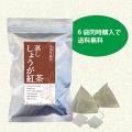 小川生薬の蒸ししょうが紅茶 6個セット+1個無料サービス 送料無料 【当日発送可】※11時以降のご注文は翌日になります。