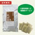 小川生薬式 阿波番茶 5個セット+1個無料サービス 送料無料 【当日発送可】※11時以降のご注文は翌日になります。