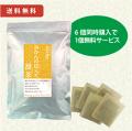 小川生薬のみかんの皮入り甜茶 2g×30袋 6個+1個無料サービス 送料無料 【当日発送可】※13時以降のご注文は翌日になります。