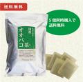 国産オオバコ茶 3g×30袋 5個セット 送料無料 【当日発送可】※13時以降のご注文は翌日になります。【2017年7月26日新発売】
