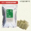 国産オオバコ茶 3g×30袋 DM便送料無料 【当日発送可】※13時以降のご注文は翌日になります。【2017年7月26日新発売】