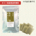 瀬戸内オリーブ茶 3g×30袋 【当日発送可】※13時以降のご注文は翌日になります。