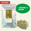 瀬戸内オリーブ茶 3g×30袋 4個セット 送料無料 【当日発送可】※13時以降のご注文は翌日になります。