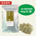 瀬戸内オリーブ茶 4.5g×20袋 DM便送料無料 【当日発送可】※13時以降のご注文は翌日になります。