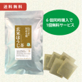 国産有機玄米ほうじ茶 120g(4g×30袋) 6個セット+1個無料サービス 送料無料 【当日発送可】※13時以降のご注文は翌日になります。