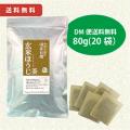 DM便送料無料 国産有機玄米ほうじ茶 4g×20袋 【当日発送可】※13時以降のご注文は翌日になります。