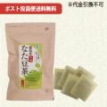 徳島産有機なた豆茶 3g×30袋 【当日発送可】※13時以降のご注文は翌日になります。