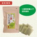 徳島産有機なた豆茶 3g×30袋 3個セット送料無料【当日発送可】※13時以降のご注文は翌日になります。