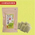 徳島産有機なた豆茶 3g×20袋 DM便送料無料【当日発送可】※13時以降のご注文は翌日になります。