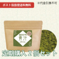 【定期購入】【ポスト投函便送料無料】爽快フローラ青汁 2個セット 50g