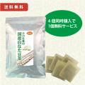 国産白なた豆茶 4個+1個無料サービス 送料無料【当日発送可】※11時以降のご注文は翌日になります。