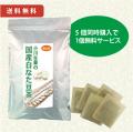 国産白なた豆茶 5個+1個無料サービス 送料無料【当日発送可】※13時以降のご注文は翌日になります。
