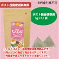 国産たんぽぽ根配合国産たんぽぽブレンド茶 ノンカフェイン60g(5g×12袋) DM便送料無料 【当日発送可】※13時までのご注文は翌日になります。