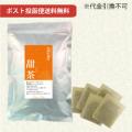 【ポスト投函便送料無料】小川生薬の甜茶 2g×30袋 【当日発送可】※13時以降のご注文は翌日になります。