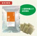 小川生薬の甜茶 2g×30袋 5個セット 送料無料 【当日発送可】※13時以降のご注文は翌日になります。