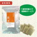 小川生薬の甜茶 2g×30袋 7個+1個無料サービス 送料無料 【当日発送可】※13時以降のご注文は翌日になります。