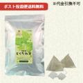 楽しむ健康生活徳島産どくだみ茶(テトラバッグ) 75g(1.5g×50袋) DM便送料無料 【当日発送可】※13時以降のご注文は翌日になります。