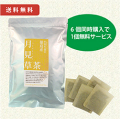 小川生薬の徳島産月見草茶 6個+1個無料サービス 送料無料 【当日発送可】※11時以降のご注文は翌日になります。