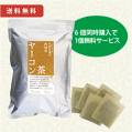 小川生薬の四国産ヤーコン茶 6個+1個無料サービス 送料無料 【当日発送可】※11時以降のご注文は翌日になります。