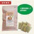 小川生薬の北海道産有機たまねぎまるごと茶 4個セット 送料無料 【当日発送可】※11時以降のご注文は翌日になります。