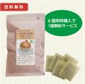 小川生薬の北海道産有機たまねぎまるごと茶 6個+1個無料サービス 送料無料 【当日発送可】※11時以降のご注文は翌日になります。