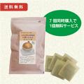 小川生薬の北海道産有機たまねぎまるごと茶 7個+1個無料サービス 送料無料 【当日発送可】※13時以降のご注文は翌日になります。