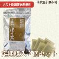 【定期購入】 送料無料 北海道産有機ごぼう茶2個セット 45g(1.5g×30袋)(DM便)