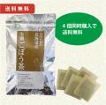 北海道産有機ごぼう茶 4個セット 送料無料 【当日発送可】※11時以降のご注文は翌日になります。